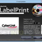 CyberLink-LabelPrint-Free-Download_1