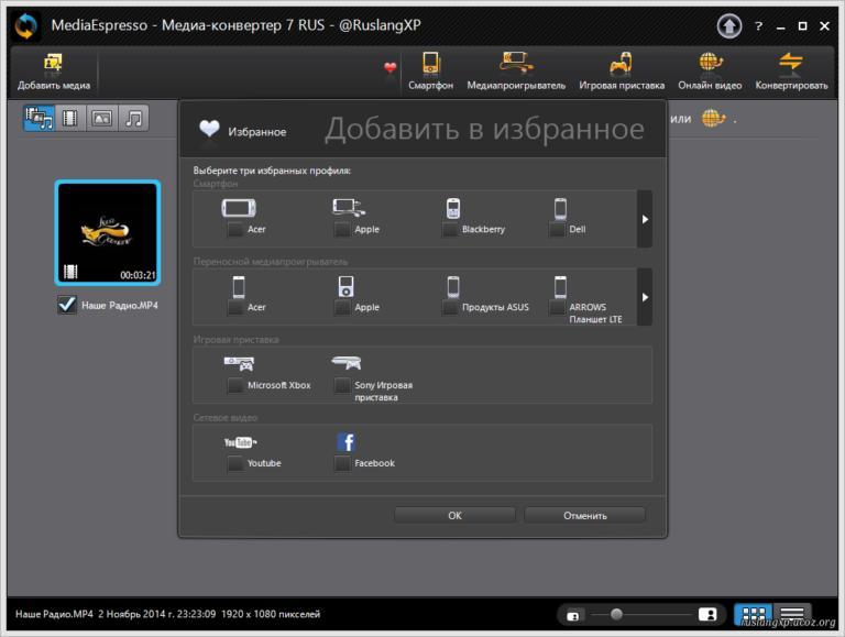 CyberLink-MediaEspresso-Deluxe-7.5.8022.61105-Multilingual-Latest-Version-Download-768x579