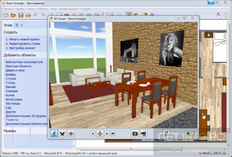 Room-Arranger-9.3.0.595-Latest-Version-Download-768x520